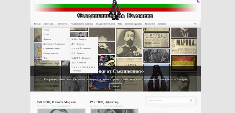 Сайт за Съединението на България