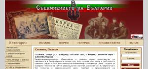 Съединението на България