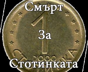 Смърт за стотинката Петко Иванов