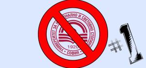 Небивалици в УНСС 1 Петко Иванов