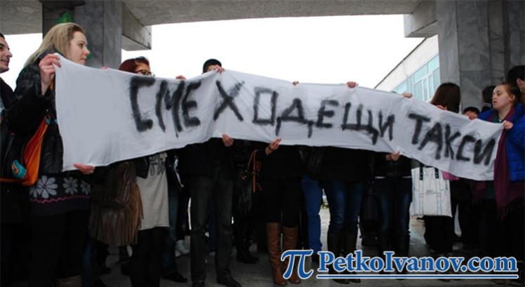 Петко Иванов Студентски съвет УНСС
