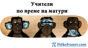 Учители по време на матури - Петко Иванов