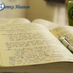 Лекции по Маркетингови изследвания при доц. Николай Щерев – УНСС
