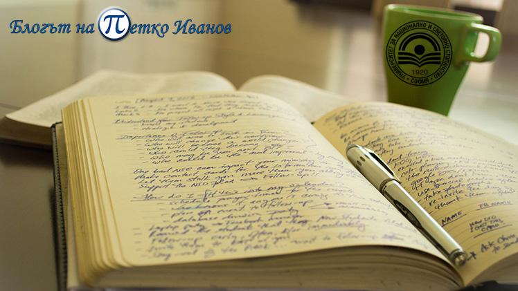 Лекции УНСС Блогът на Петко Иванов