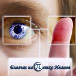 Биометричните данни –  За или Против?