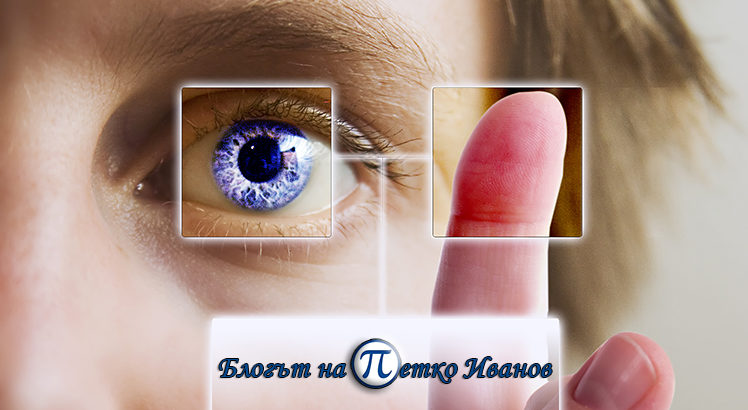Биометрични данни - Петко Иванов