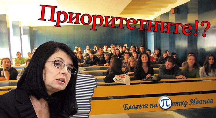 Приоритетните - Петко Иванов