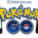 Pokemon Go – Играта, която промени света