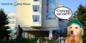 Струва ли си да учиш в УНСС - Петко Иванов