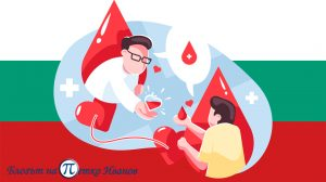 Кръводаряване в България