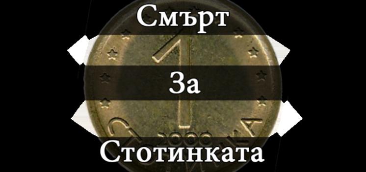 Петко Иванов Смърт за Стотинката