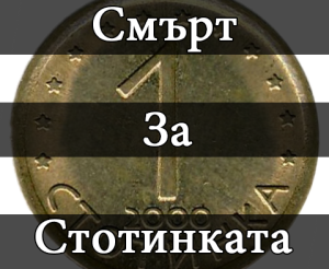 1 Стотинка Петко Иванов