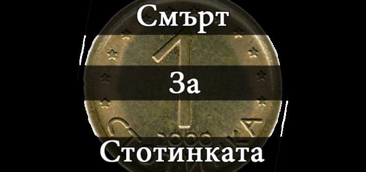 Смърт за стотинката
