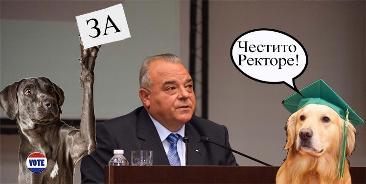 Нов Ректор Коче